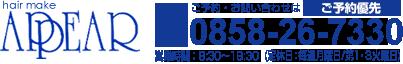 鳥取県倉吉市 美容室 美容院 「hairmakeAPPEAR」ヘアサロン フェイシャルエステ